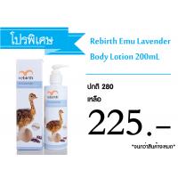 Rebirth Emu Lavender โลชั่นรกแกะ จากออสเตรเลีย ขนาด 200mL.